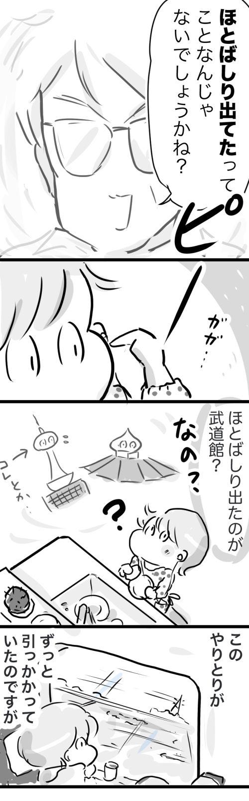 大垣3−1
