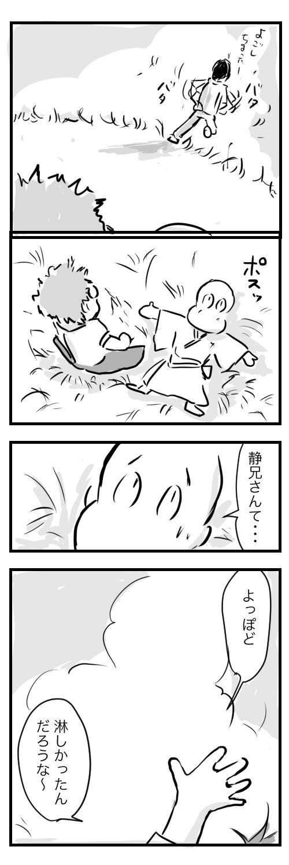 山田11-4よっぽどさみし