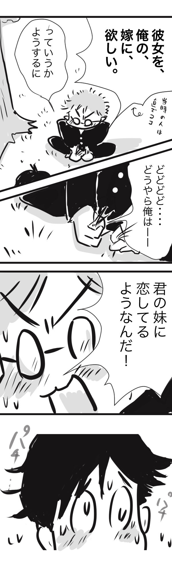金沢9初恋−3−4