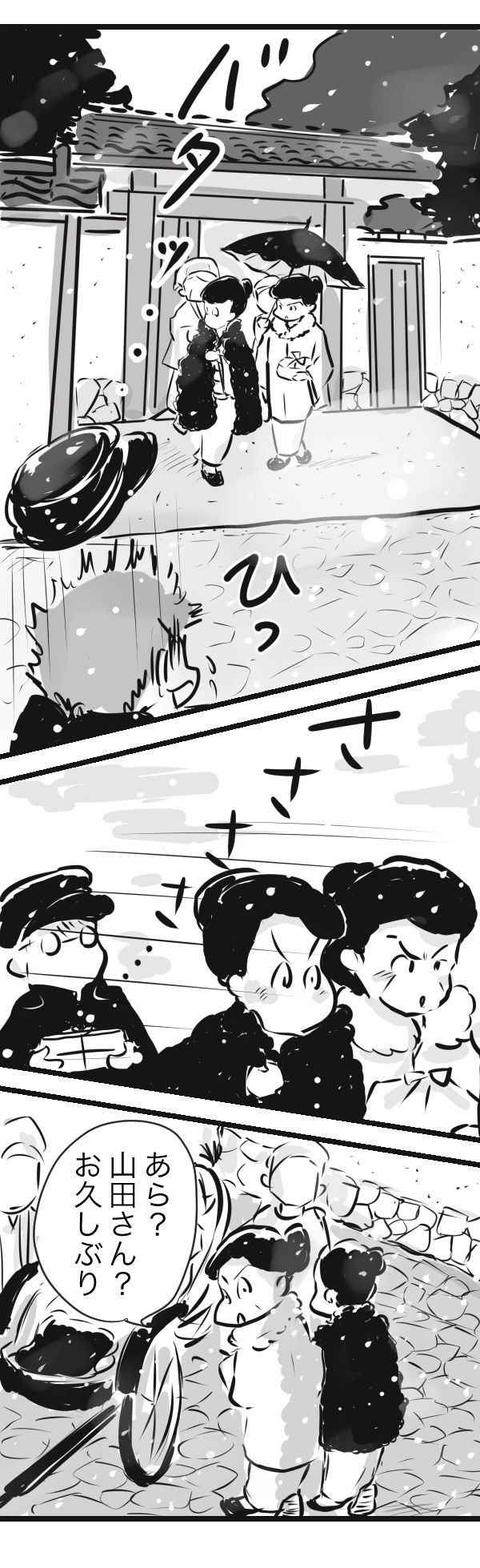 山田 金沢10−5−4