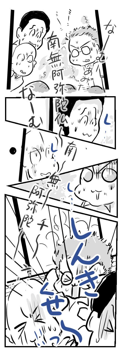 山田11-7しんきくさ