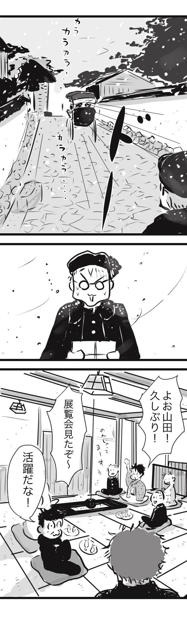 山田 金沢10−6−2