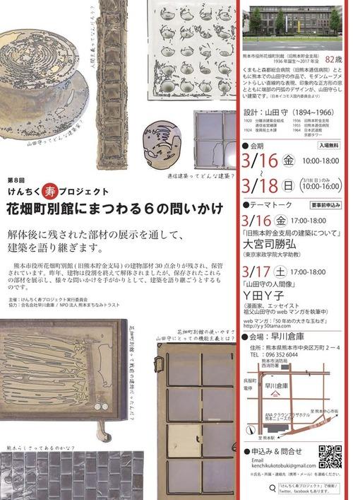 2017寿チラシ表_最終