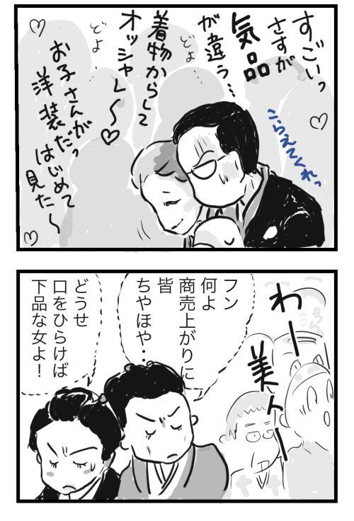 山田12-3〜ラスト