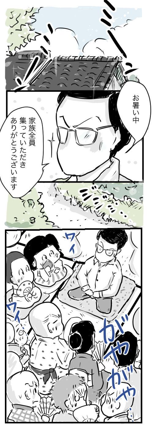 山田11 -2−2−1