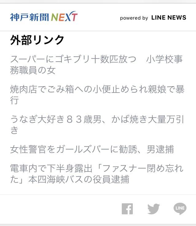 【悲報】 神戸、やばすぎる・・・