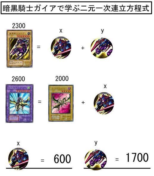 【悲報】遊戯王のあの究極カード、とんでもない矛盾が見つかるwwww
