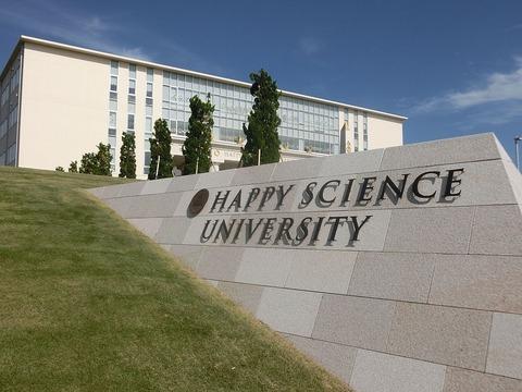 幸福の科学大学