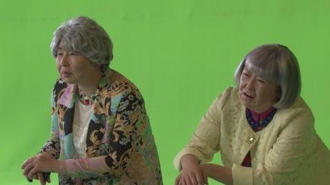 おばあちゃん化