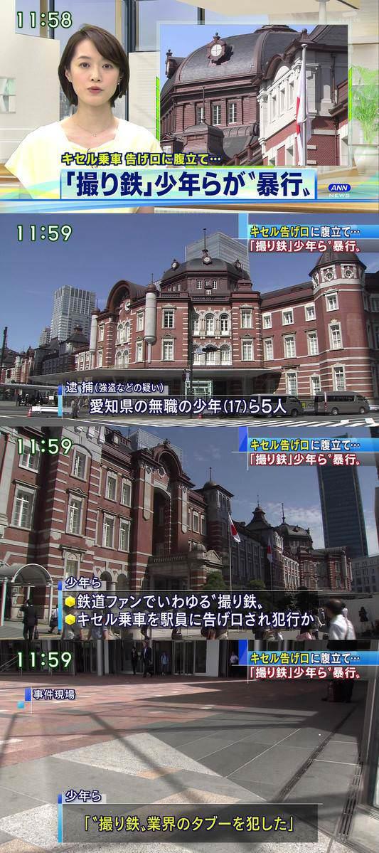 【悲報】鉄オタさん、業界史上最悪のタブーに触れ私刑を執行www(画像あり)