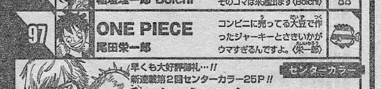 【朗報】ワンピースの尾田栄一郎先生「コンビニで売ってる大豆ジャーキーうめえええええええええええ」