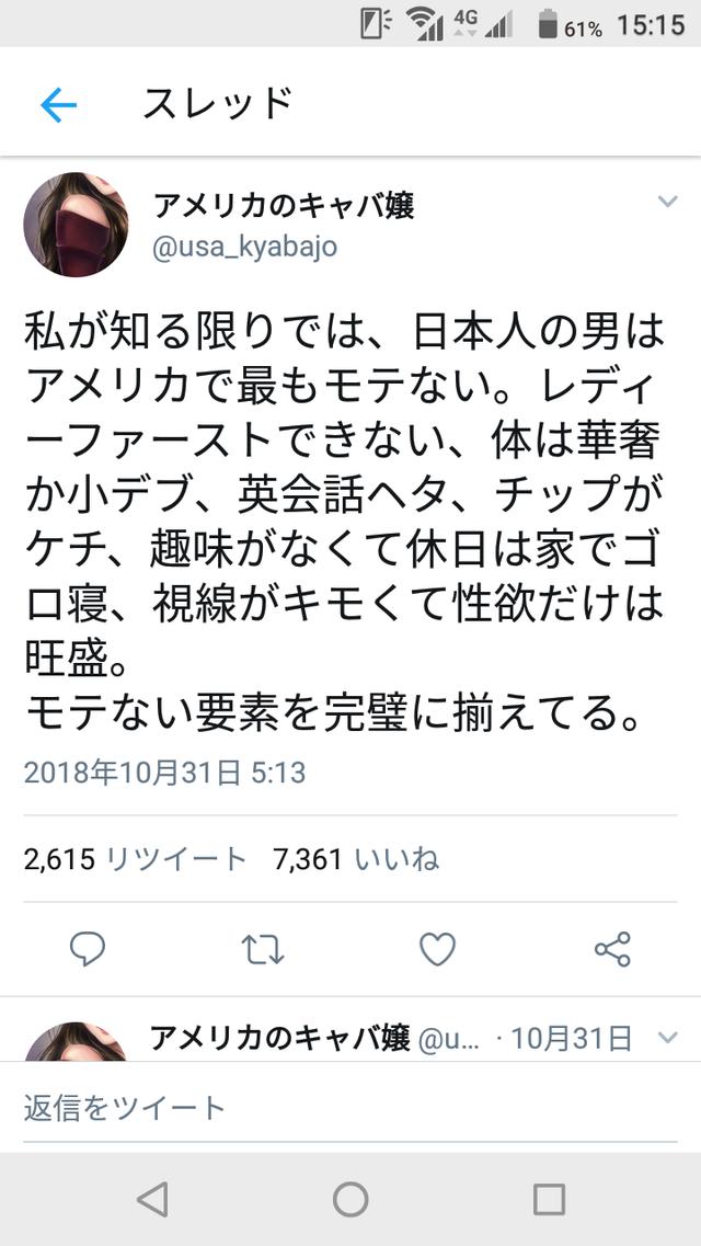 アメリカ女子「日本人男がアメリカで世界一モテない理由を教えたるさかいにwwwwww」