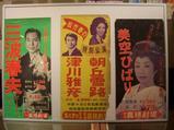 出演者のポスター