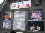 道の駅「高千穂」での夜神楽の案内