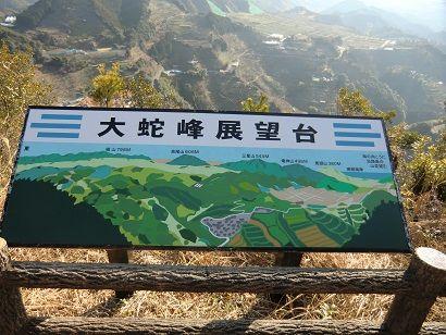 sCIMG3118 大蛇峰