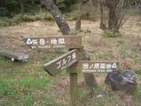 矢岳・地獄への案内