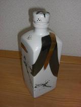 波佐見焼の焼酎ボトル