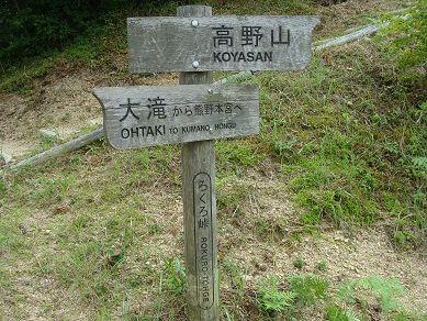女人道 熊野小辺路ルートの案内