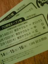 オープン戦チケット
