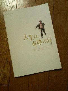 Tatsuyaの独り言:「人生は、奇跡...