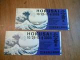 北斎展チケット