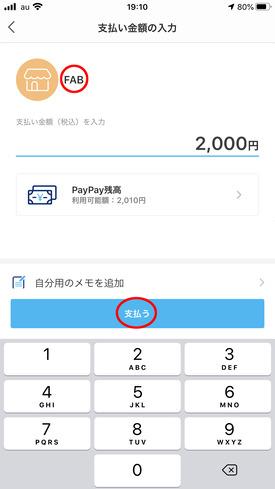 FAB金額円