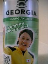岡崎朋美缶