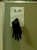 大人の手袋