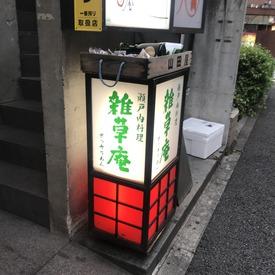 雑草庵-01