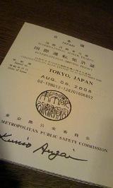 国際運転免許証