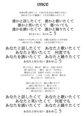 onceKashi