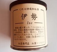 伊勢の紅茶。