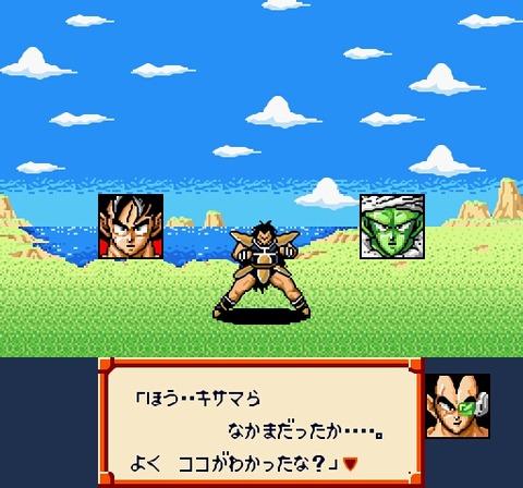 Dragon Ball Z - Super Saiya Densetsu (Japan)-14