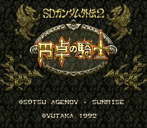 SD Gundam Gaiden 2 - Entaku no Kishi (Japan)-0