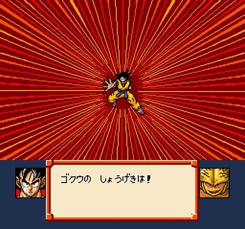 Dragon Ball Z - Super Saiya Densetsu (Japan)-3