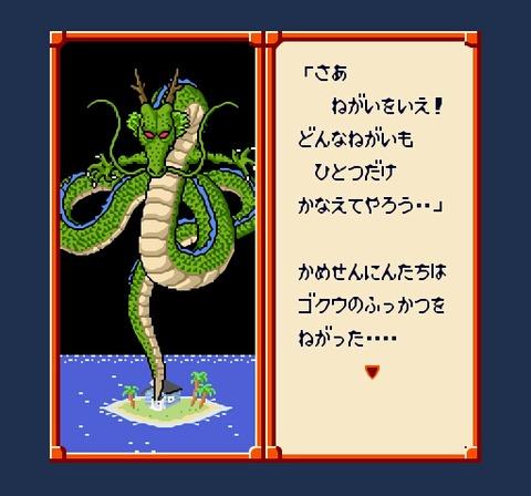 Dragon Ball Z - Super Saiya Densetsu (Japan)-23