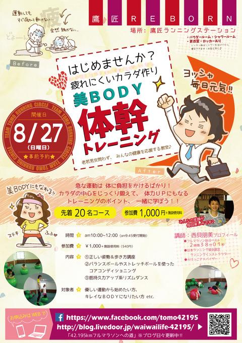 0827美BODY体幹トレーニング教室
