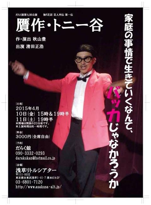仏座(ほとけのざ) : 【告知】4/10~11だらく舘第七回公演「贋作・トニー谷」