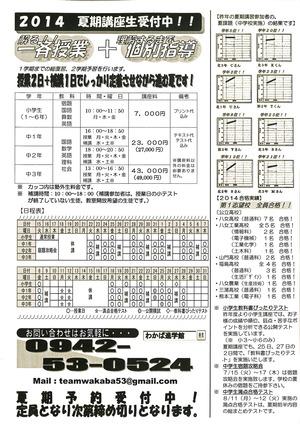 MX-M354FP_20140621_170509_001