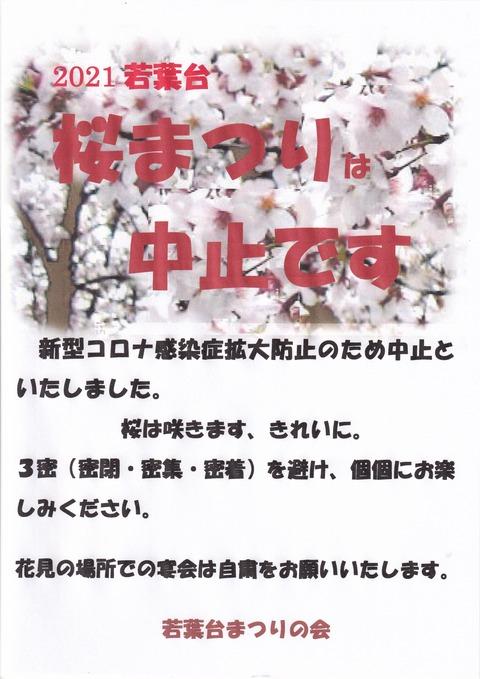 桜まつり中止ポスター