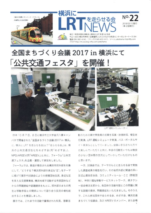 LRT NEWS 22-1