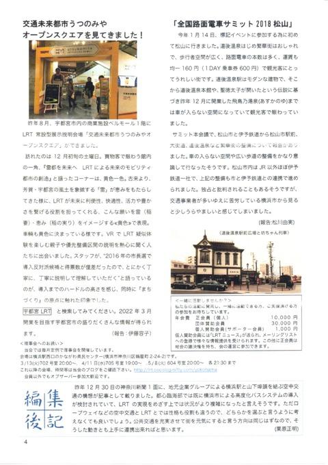 LRT NEWS 22-4