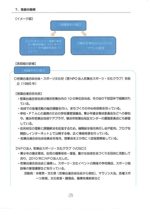 東京HP⑤