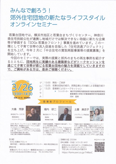 3月26日オンラインセミナーポスター