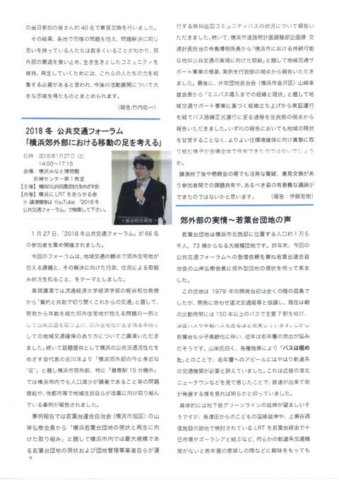 LRT NEWS 22-2