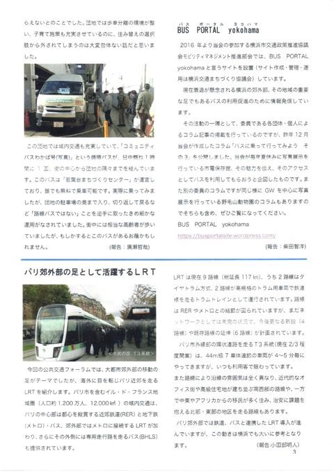 LRT NEWS 22-3