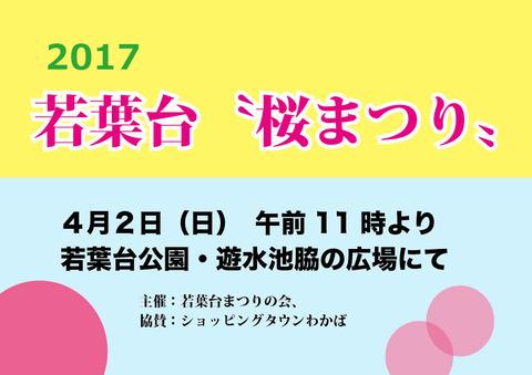 2017桜まつり (004)