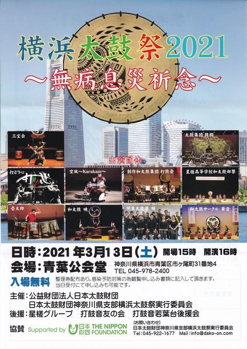 2021.3.13横浜太鼓祭