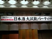 dancyu 日本酒 パーティー 新高輪 栃木