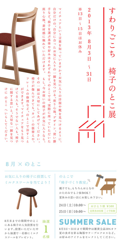notoco_DM_0721のコピー